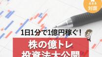 【無料】1日1分で1億円を稼ぐ株の億トレ投資法大公開〔2021年5月26日開催〕
