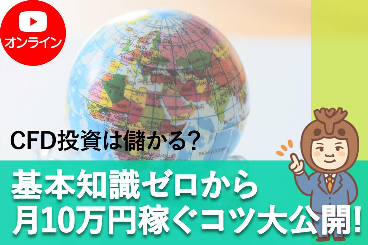 月10万円稼ぐコツ_online