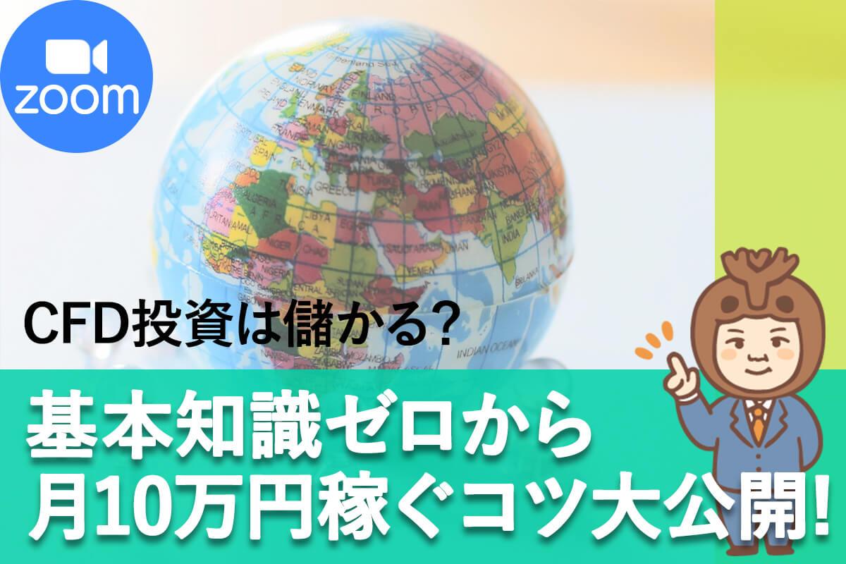 月10万円稼ぐコツ_zoom