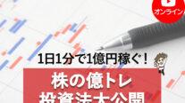 【無料オンライン】1日1分で1億円を稼ぐ株の億トレ投資法大公開〔2021年5月26日開催〕