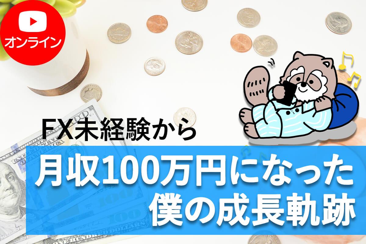 fx未経験成長軌跡_online