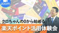 【無料オンライン】クロちゃんの0から始める楽天ポイント活用体験会〔2021年8月12日開催〕