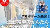 【無料オンライン】スマホゲーム感覚!!通勤電車で簡単お小遣い稼ぎトレード〔2021年5月29日開催〕