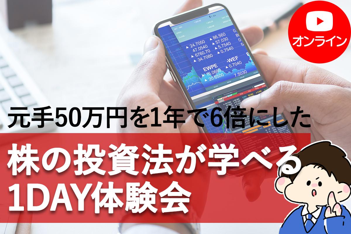 1DAY体験会_online