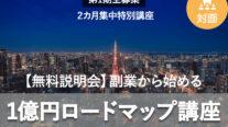 【無料説明会】副業から始める1億円ロードマップ講座〔2021年5月16日開催〕