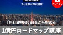 【無料説明会】副業から始める1億円ロードマップ講座〔2021年6月28日開催〕