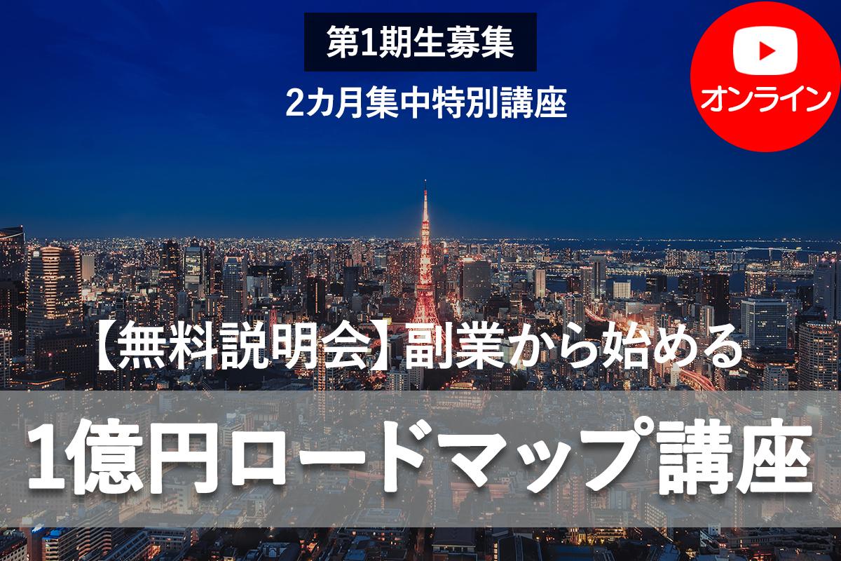 1億円ロードマップ_online