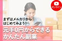 【無料オンライン】まずはメルカリからはじめてみよう!元手0円からできるかんたん副業〔2021年6月21日開催〕