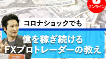 【無料オンライン】コロナショックでも億を稼ぎ続けるFXプロトレーダーの教え〔2021年5月23日開催〕