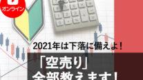 【無料オンライン】2021年は下落に備えよ!「空売り」全部おしえます〔2021年5月20日開催〕