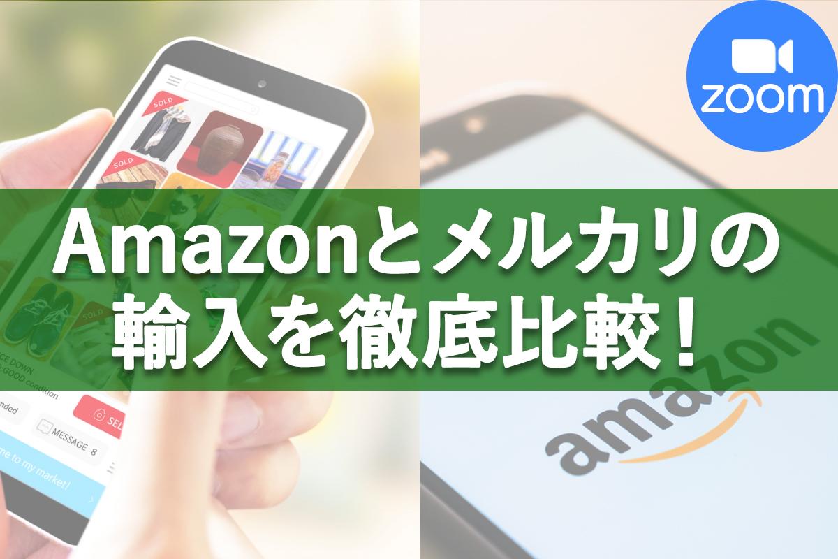 Amazonとメルカリ