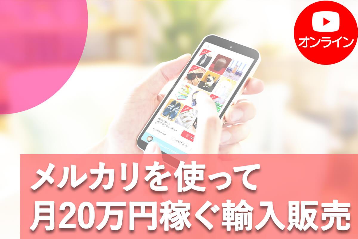 メルカリを使って20万円_online