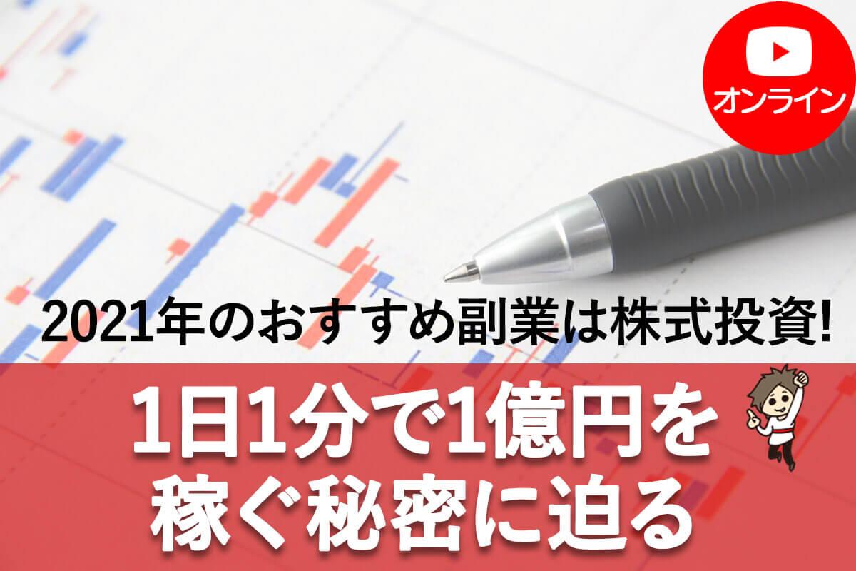 2021年おすすめ副業_online