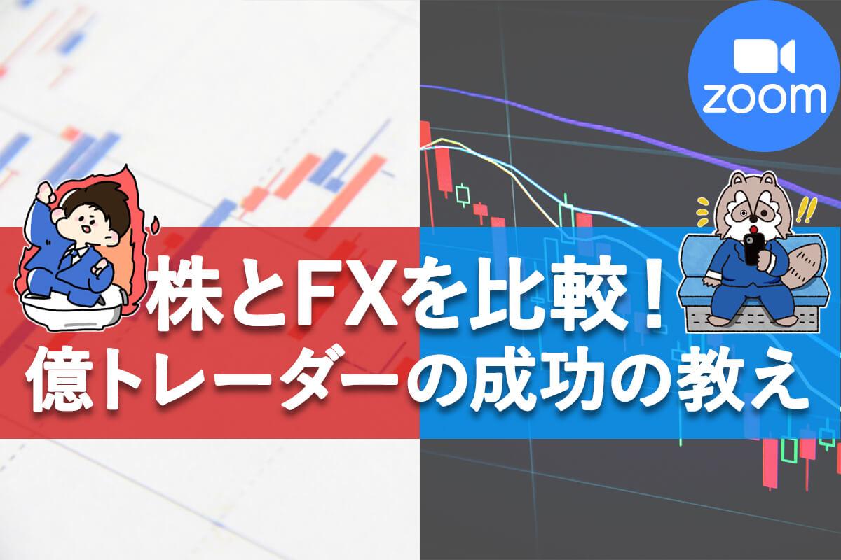 株とFX比較_zoom