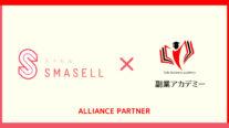 【業務提携】サスティナブルアウトレットモール「SMASELL」を運営する株式会社ウィファブリックと業務提携をいたしました。