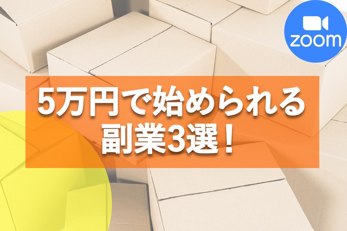 5万円で始められる