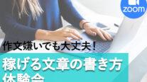 【無料オンライン】作文嫌いでも大丈夫!稼げる文章の書き方体験会〔2021年5月22日開催〕