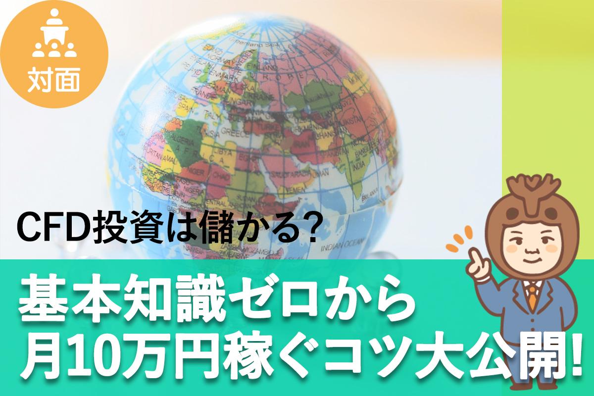 月10万円稼ぐコツ_taimen