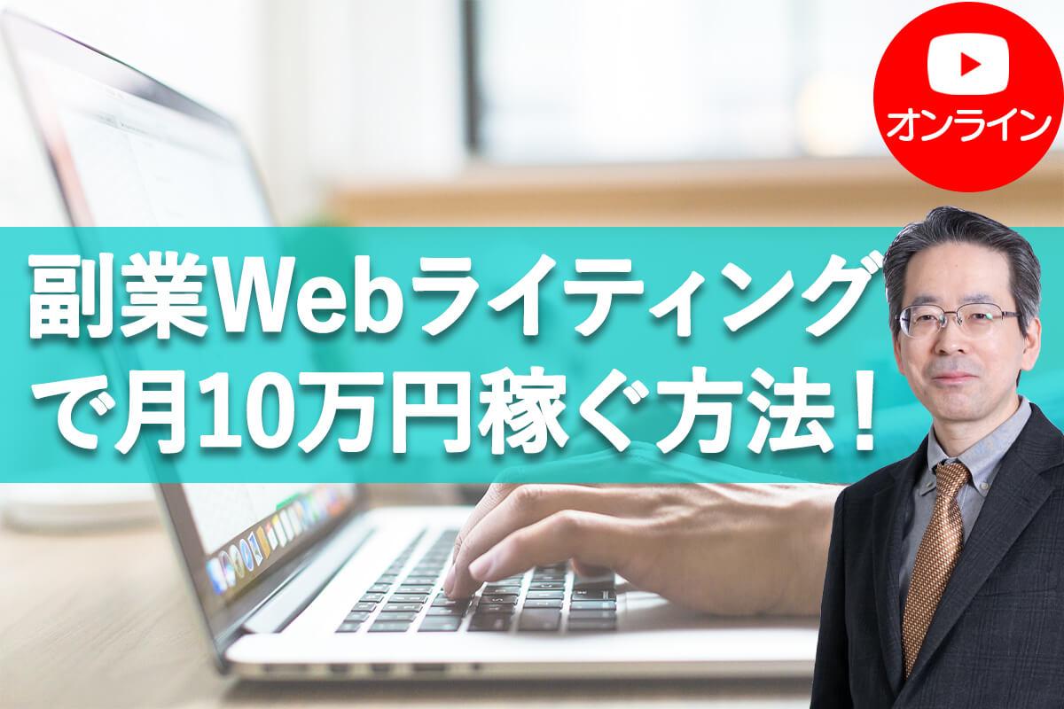 副業Webライティング_online