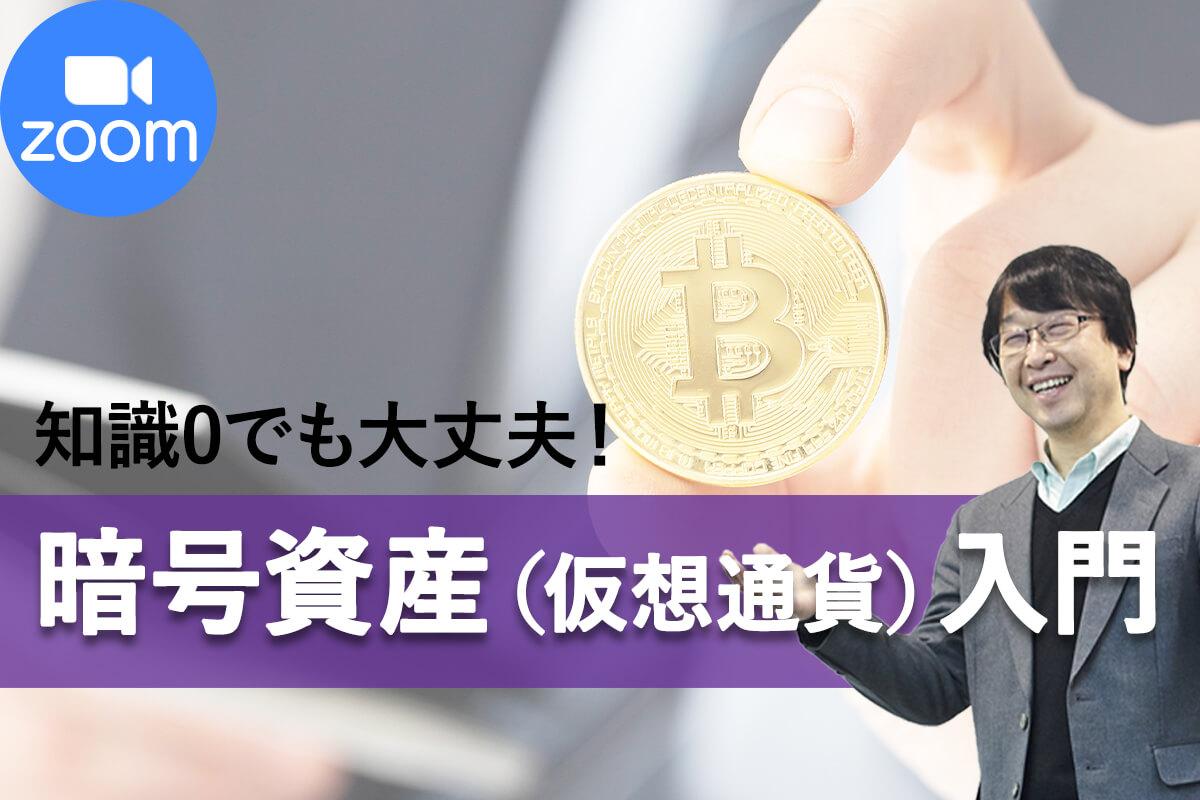 暗号資産入門_zoom