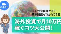 【無料オンライン】CFDは儲かる?基本知識ゼロから月10万円稼ぐコツ大公開!〔2021年5月31日開催〕