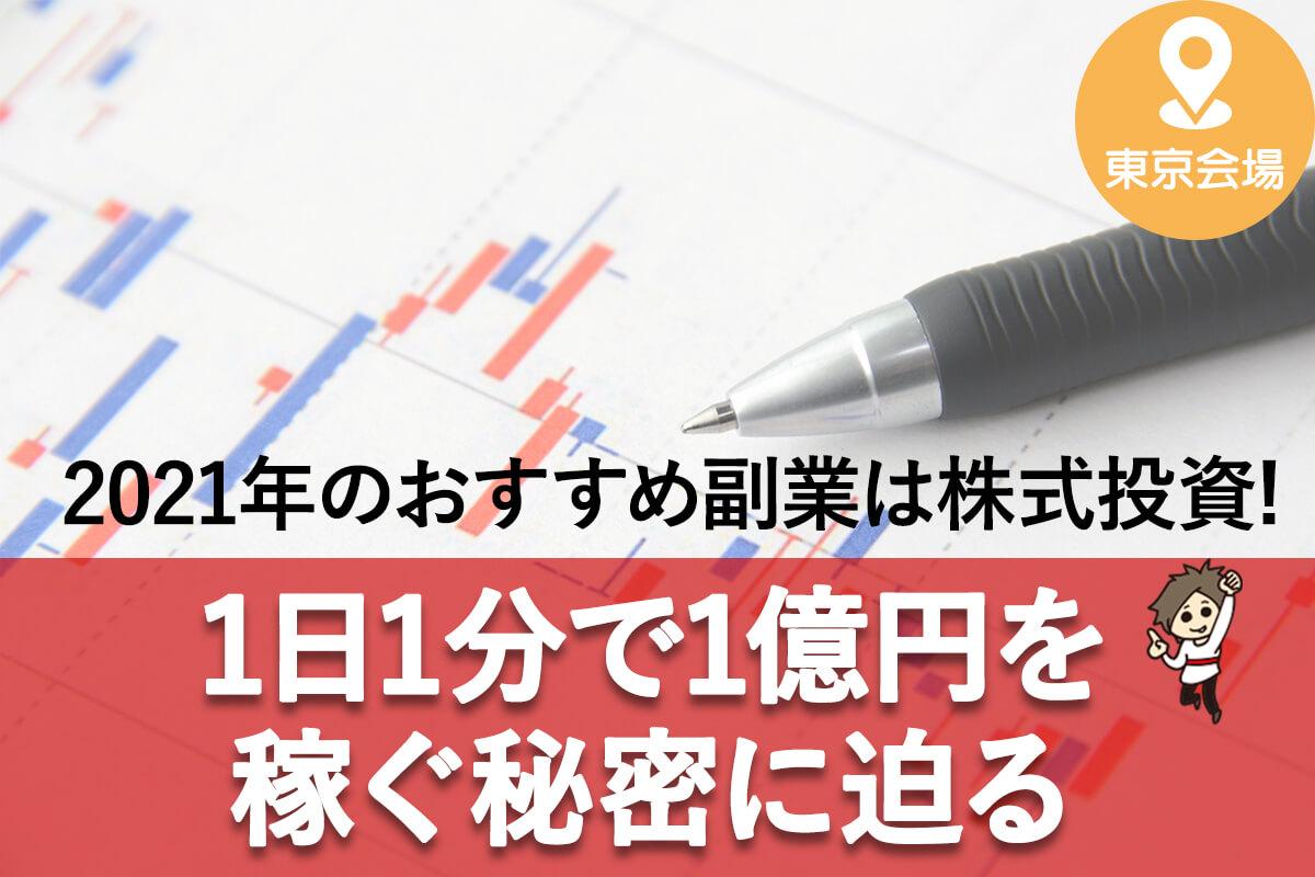 2021年おすすめ副業_tokyo