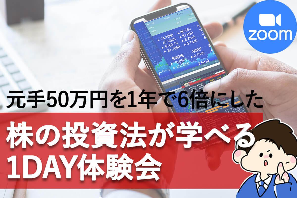 1DAY体験会_zoom