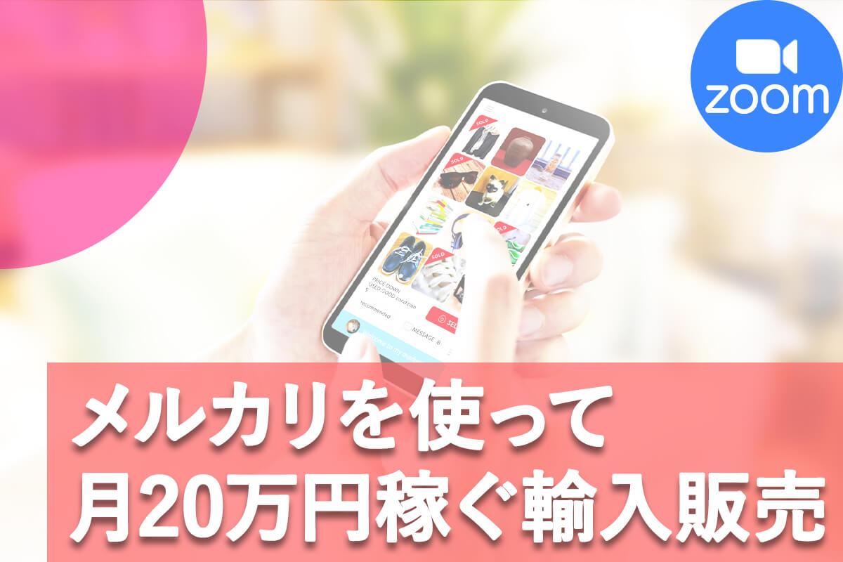 メルカリを使って20万円_zoom