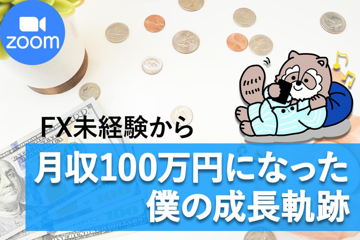 fx未経験成長軌跡_zoom