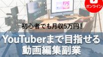【無料オンライン】初心者でも月収5万円! YouTuberまで目指せる動画編集副業〔2021年10月10日開催〕