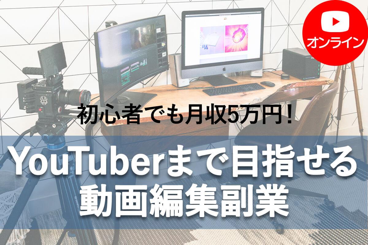 動画編集_online