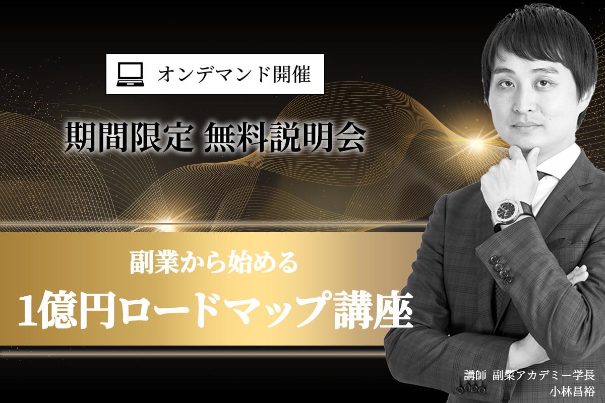 1億円ロードマップb02