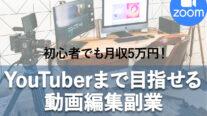 【無料オンライン】初心者でも月収5万円! YouTuberまで目指せる動画編集副業〔2021年10月12日開催〕
