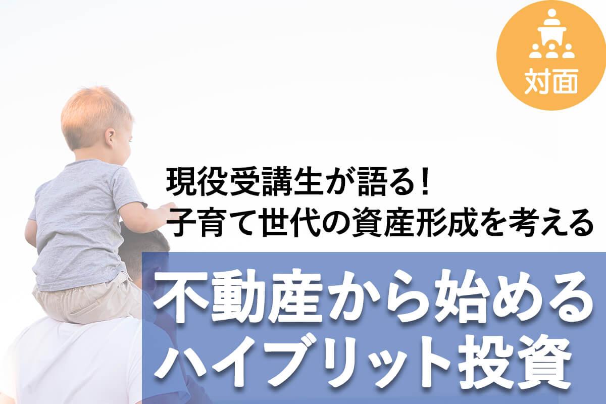 子育て世代_taimen (1)