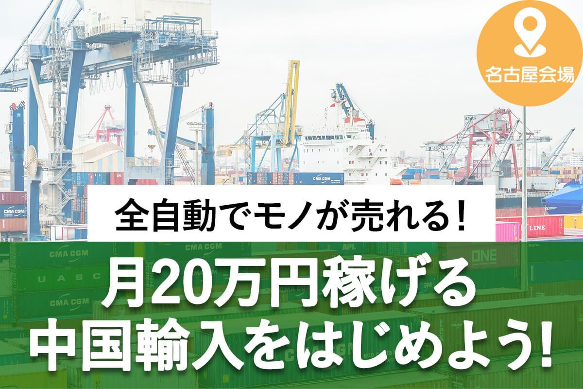 月20万輸入_nagoya