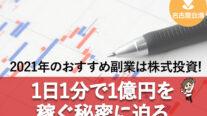 【無料】2021年のおすすめ副業は株式投資!1日1分で1億円を稼ぐ秘密に迫る〔2021年8月29日開催〕