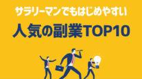 サラリーマンでも始めやすい人気の副業トップ10