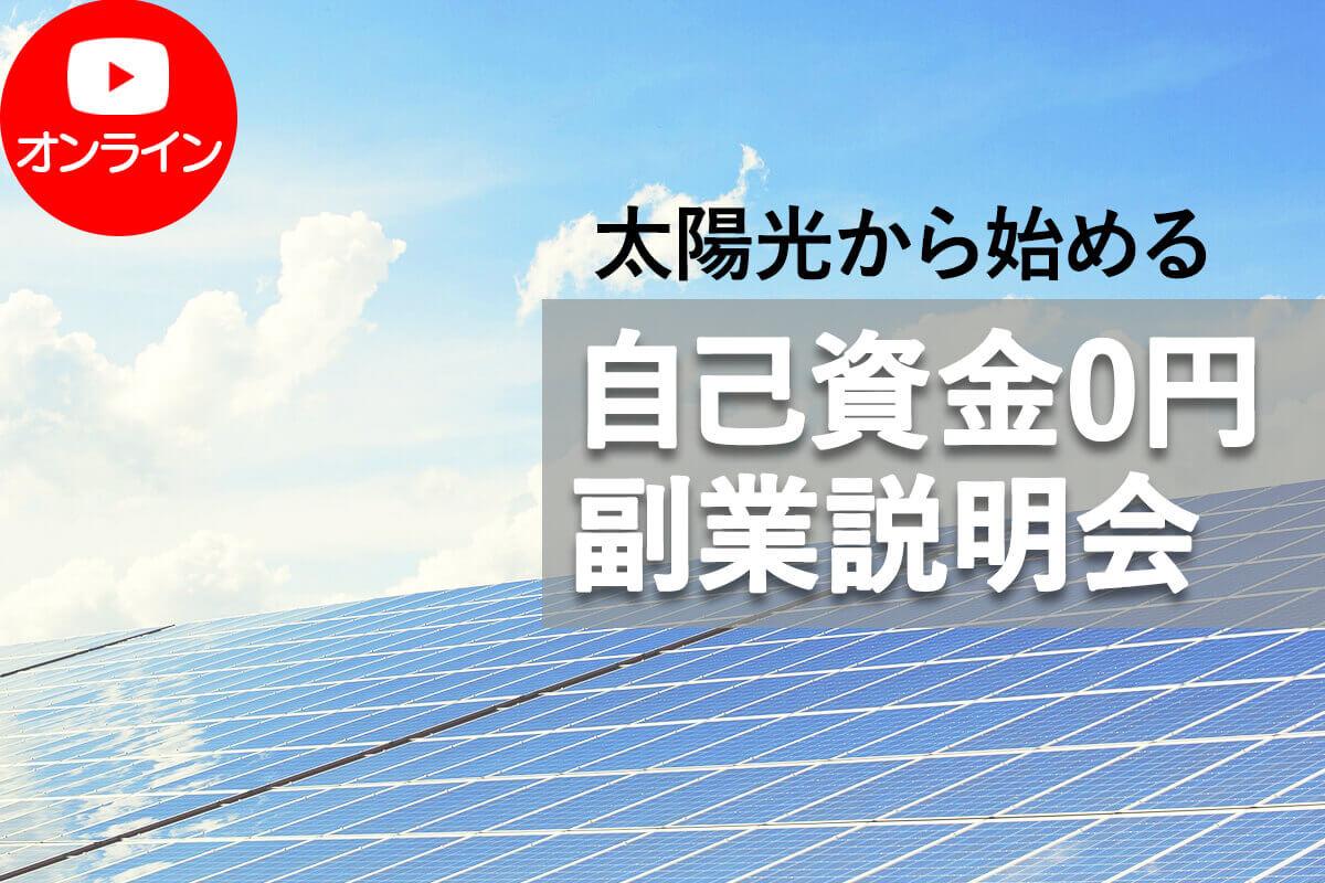 太陽光_online
