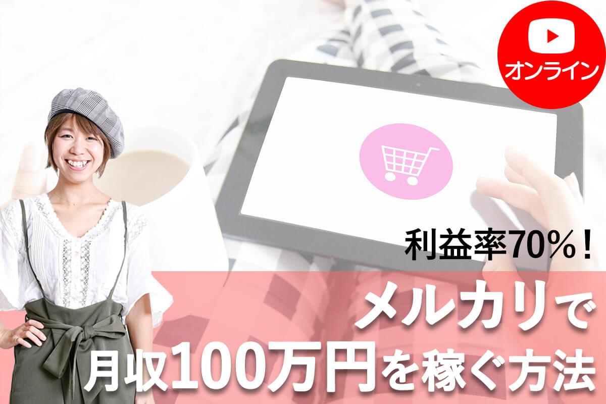 利益率70杉田さん_online