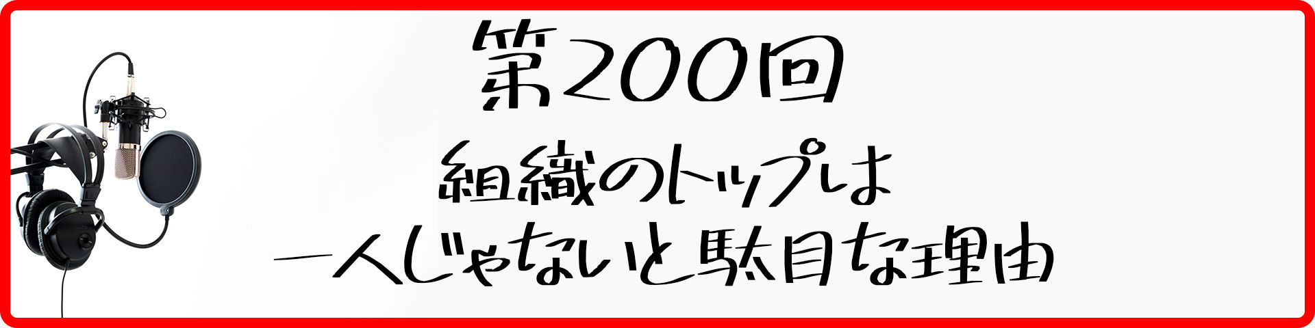 第200回