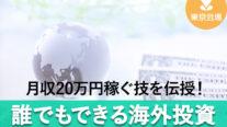 【無料】月収20万円稼ぐ技を伝授!誰でもできる海外投資〔2021年10月20日開催〕