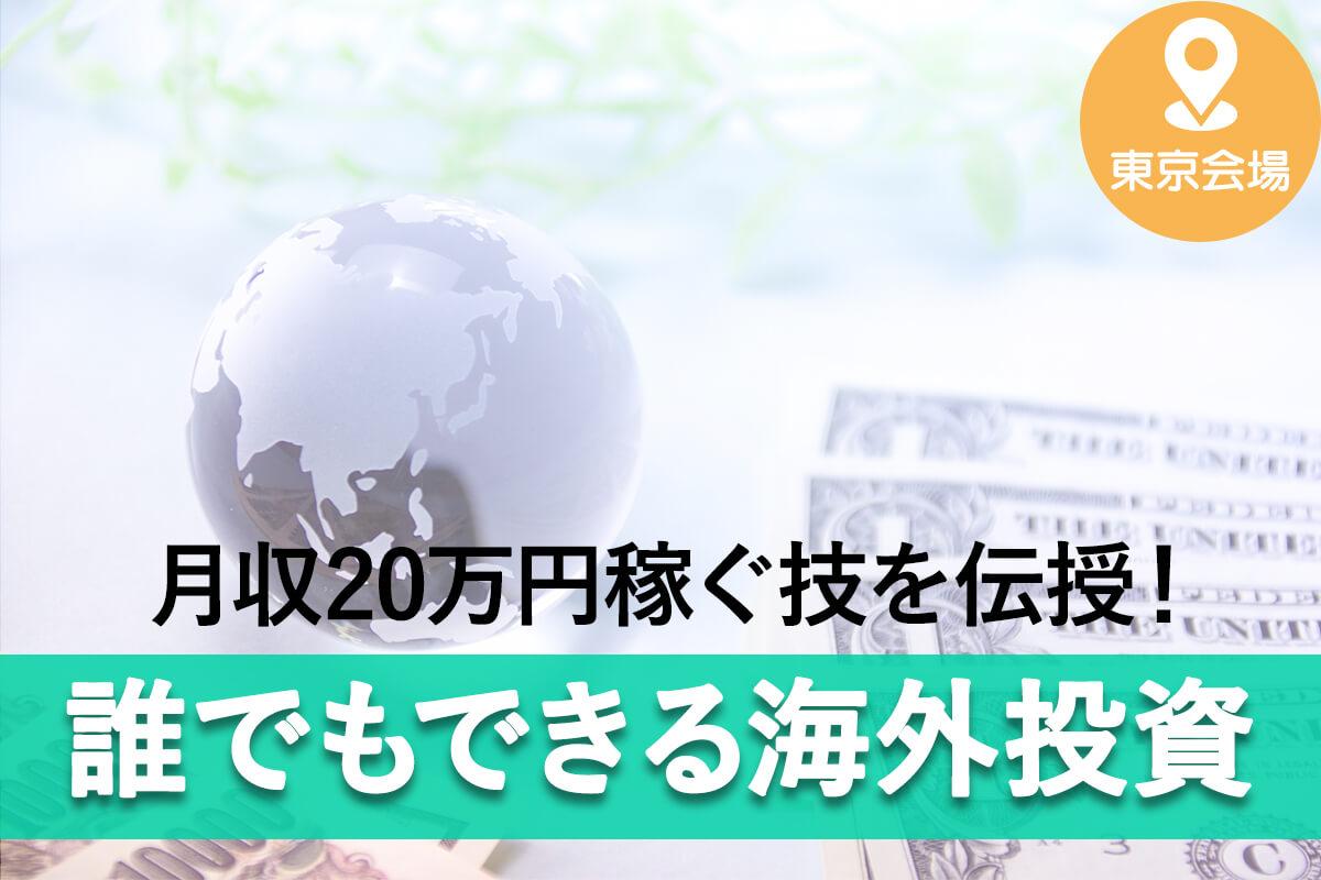 月収20万円誰でもできる_tokyo
