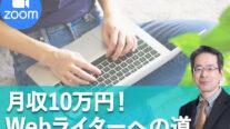 【無料オンライン】月収10万円!副業Webライターへの道〔2021年12月6日開催〕