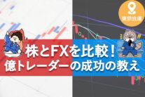 【無料】株とFXを比較!億トレーダーの成功の教え〔2021年8月14日開催〕