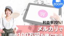 【無料オンライン】利益率70%!メルカリで月収100万円を稼ぐ方法〔2021年12月19日開催〕