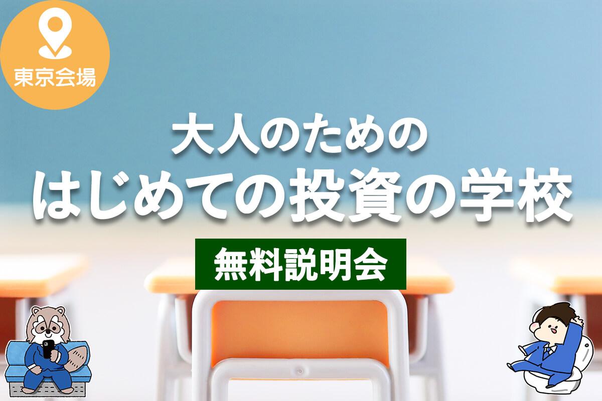 大人の投資学校_tokyo