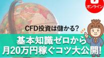 【無料オンライン】CFD投資は儲かる?基本知識ゼロから月20万円稼ぐコツ大公開!〔2021年10月2日開催〕