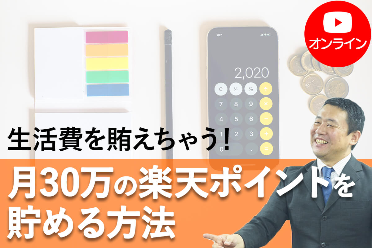 月30万ぽいんと_online