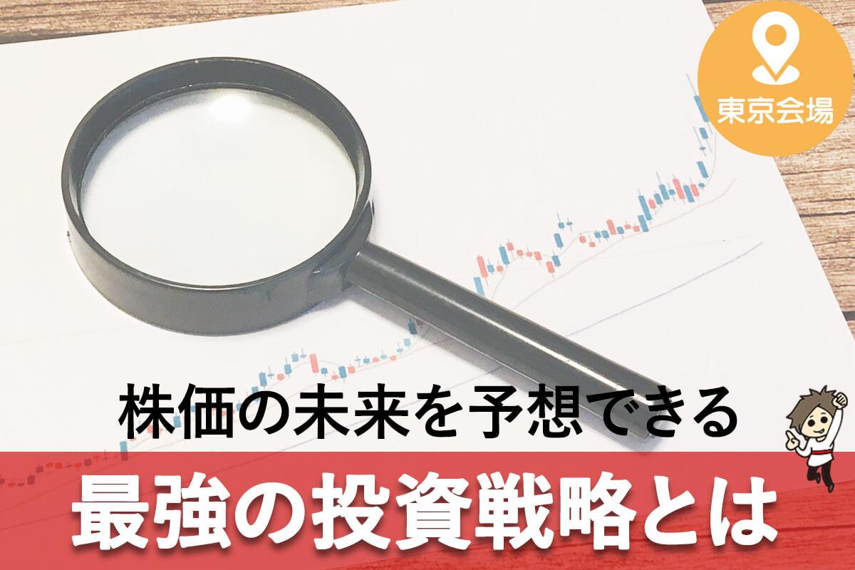 株価の予想_tokyo