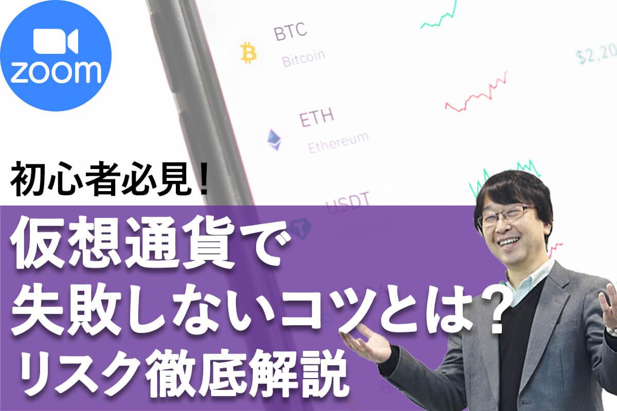 仮想通貨で失敗しない_zoom